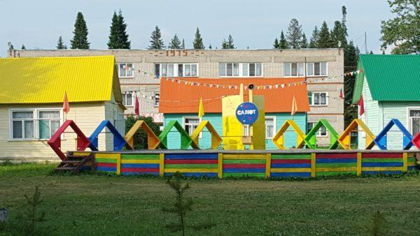 Лагерь Салют